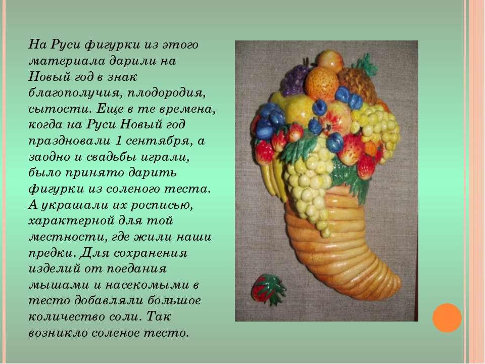 На Руси фигурки из этого материала дарили на Новый год в знак благополучия, п...