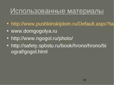 Использованные материалы http://www.pushkinskijdom.ru/Default.aspx?tabid=180&...