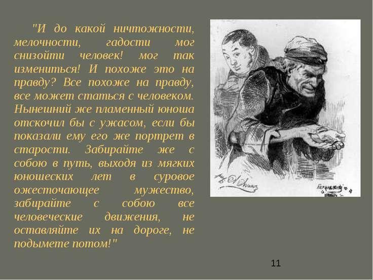 """""""И до какой ничтожности, мелочности, гадости мог снизойти человек! мог так из..."""