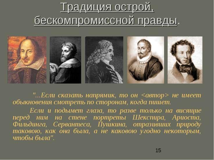 """Традиция острой, бескомпромиссной правды. """"...Если сказать напрямик, то он не..."""