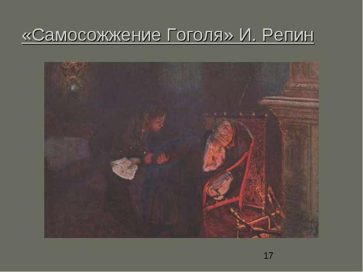 «Самосожжение Гоголя» И. Репин