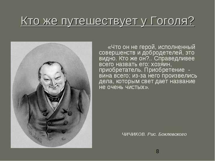 Кто же путешествует у Гоголя? «Что он не герой, исполненный совершенств и доб...