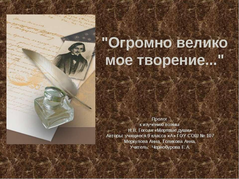 """""""Огромно велико мое творение..."""" Пролог к изучению поэмы Н.В. Гоголя «Мертвые..."""