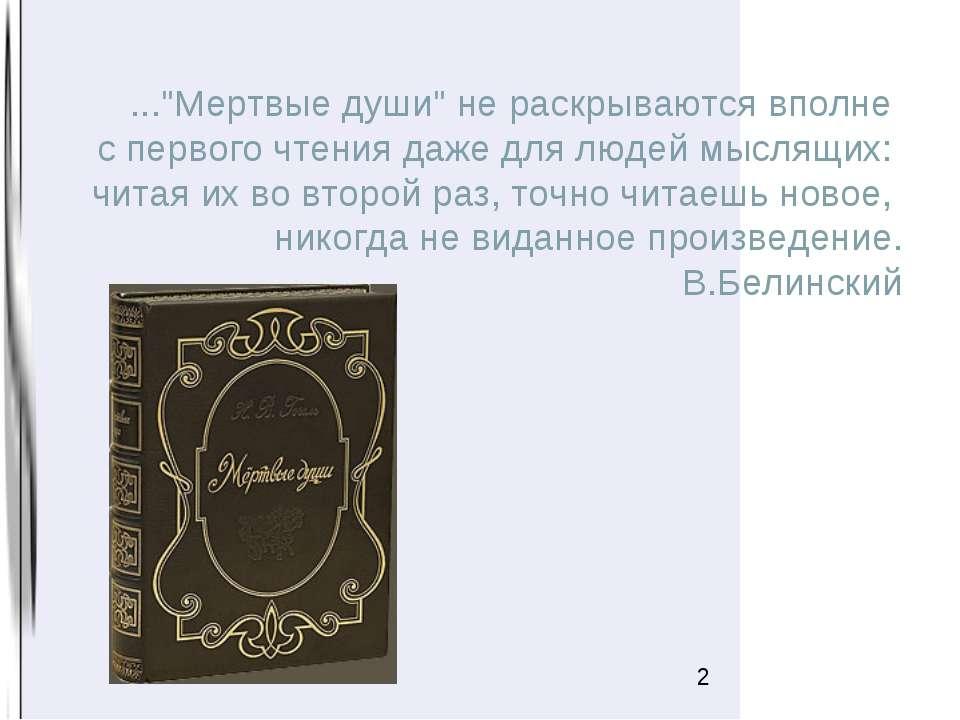 """...""""Мертвые души"""" не раскрываются вполне с первого чтения даже для людей мысл..."""