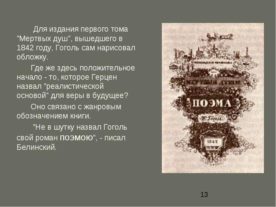 """Для издания первого тома """"Мертвых душ"""", вышедшего в 1842 году, Гоголь сам нар..."""