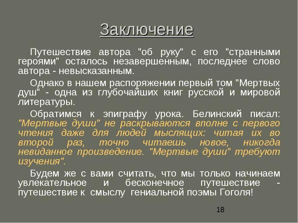 """Заключение Путешествие автора """"об руку"""" с его """"странными героями"""" осталось не..."""