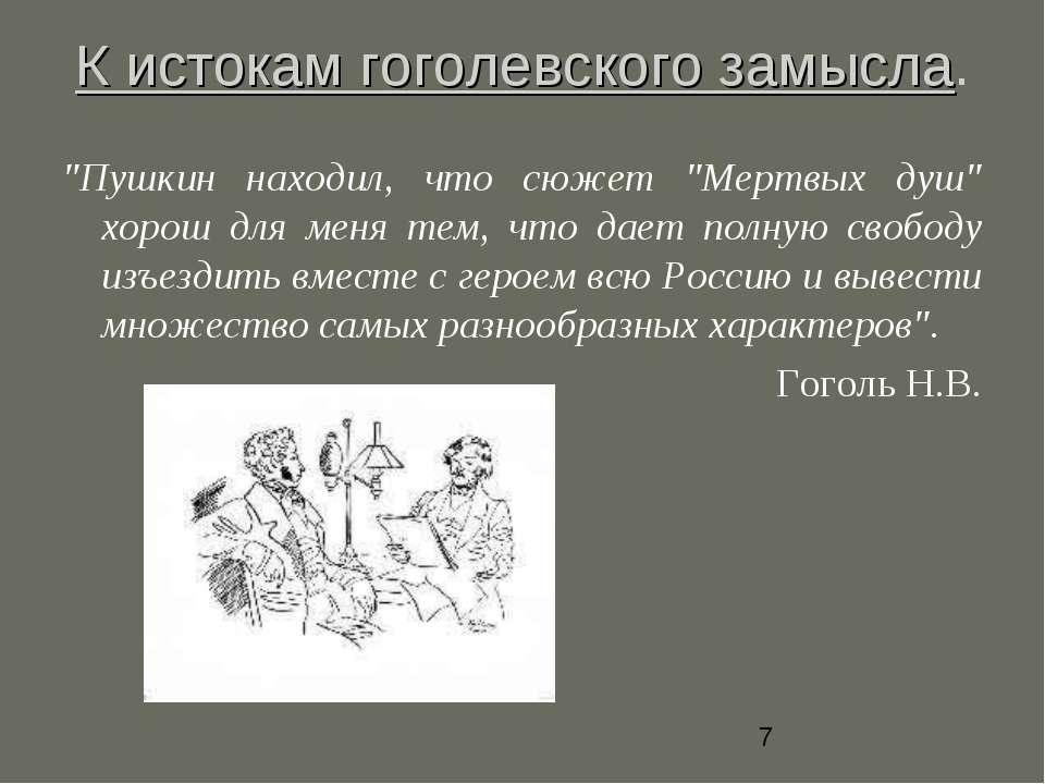 """К истокам гоголевского замысла. """"Пушкин находил, что сюжет """"Мертвых душ"""" хоро..."""