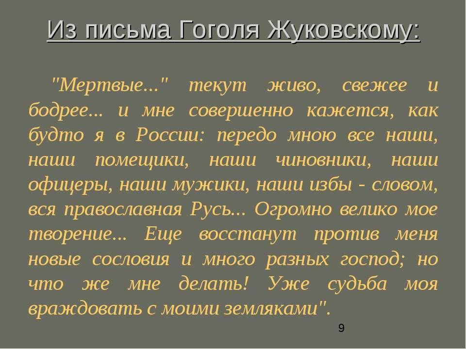 """Из письма Гоголя Жуковскому: """"Мертвые..."""" текут живо, свежее и бодрее... и мн..."""
