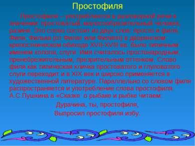 Простофиля Простофиля – употребляется в разговорной речи в значении: простова...