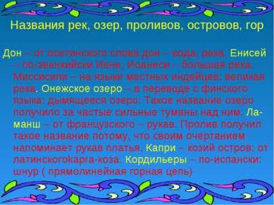 Названия рек, озер, проливов, островов, гор Дон – от осетинского слова дон – ...