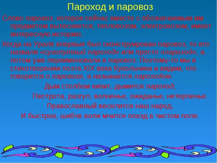 Пароход и паровоз Слово паровоз, которое сейчас вместе с обозначаемым им пред...