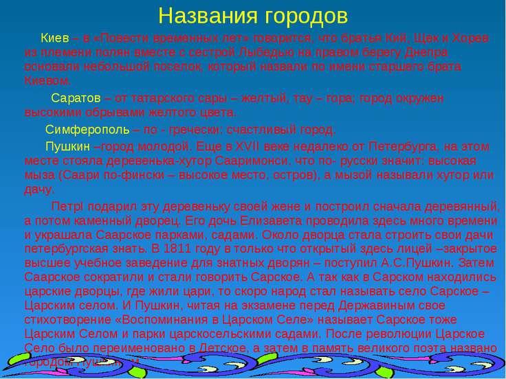 Названия городов Киев – в «Повести временных лет» говорится, что братья Кий, ...