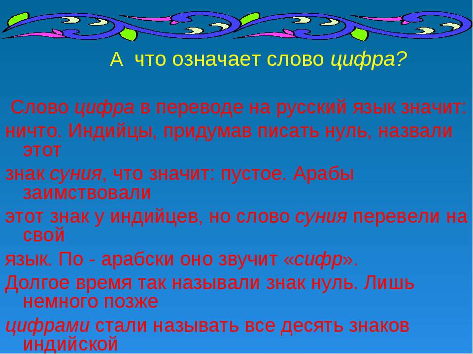 А что означает слово цифра? Слово цифра в переводе на русский язык значит: ни...