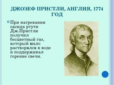 ДЖОЗЕФ ПРИСТЛИ, АНГЛИЯ, 1774 ГОД При нагревании оксида ртути Дж.Пристли получ...