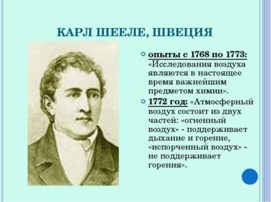 КАРЛ ШЕЕЛЕ, ШВЕЦИЯ опыты с 1768 по 1773: «Исследования воздуха являются в нас...