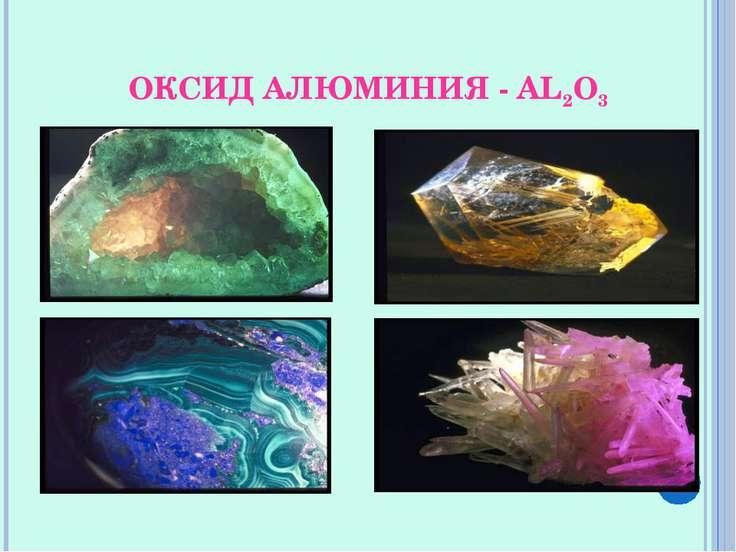 ОКСИД АЛЮМИНИЯ - AL2O3