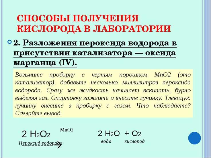 СПОСОБЫ ПОЛУЧЕНИЯ КИСЛОРОДА В ЛАБОРАТОРИИ 2. Разложения пероксида водорода в ...