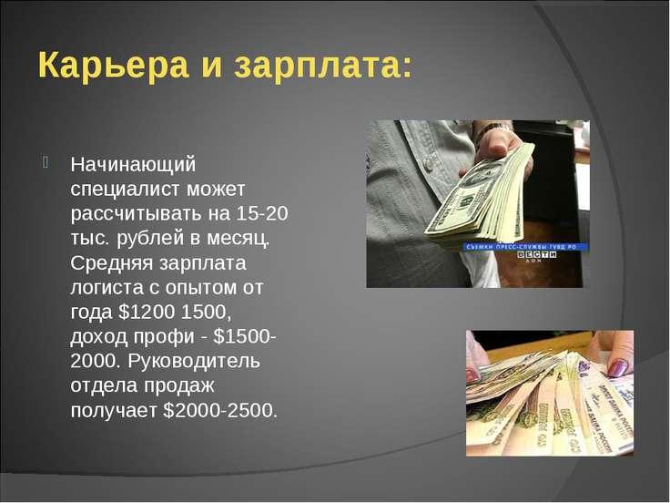 Карьера и зарплата: Начинающий специалист может рассчитывать на 15-20 тыс. ру...