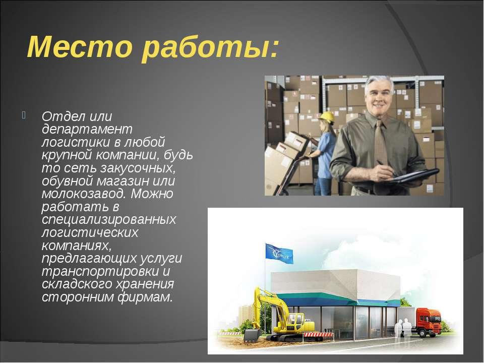 Место работы: Отдел или департамент логистики в любой крупной компании, будь ...