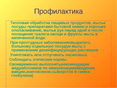 Профилактика Тепловая обработка пищевых продуктов, мытье посуды препаратами б...
