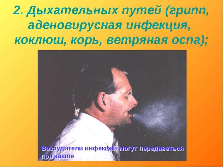 2. Дыхательных путей (грипп, аденовирусная инфекция, коклюш, корь, ветряная о...