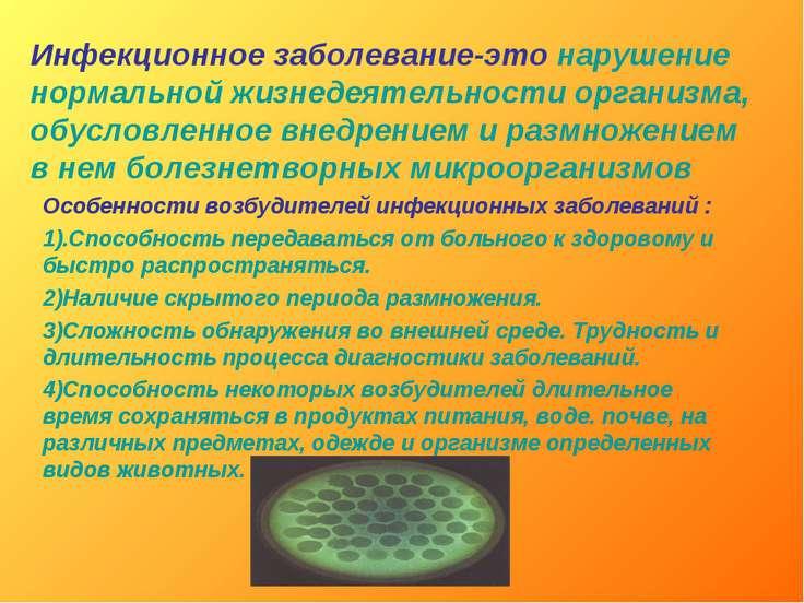 Инфекционное заболевание-это нарушение нормальной жизнедеятельности организма...