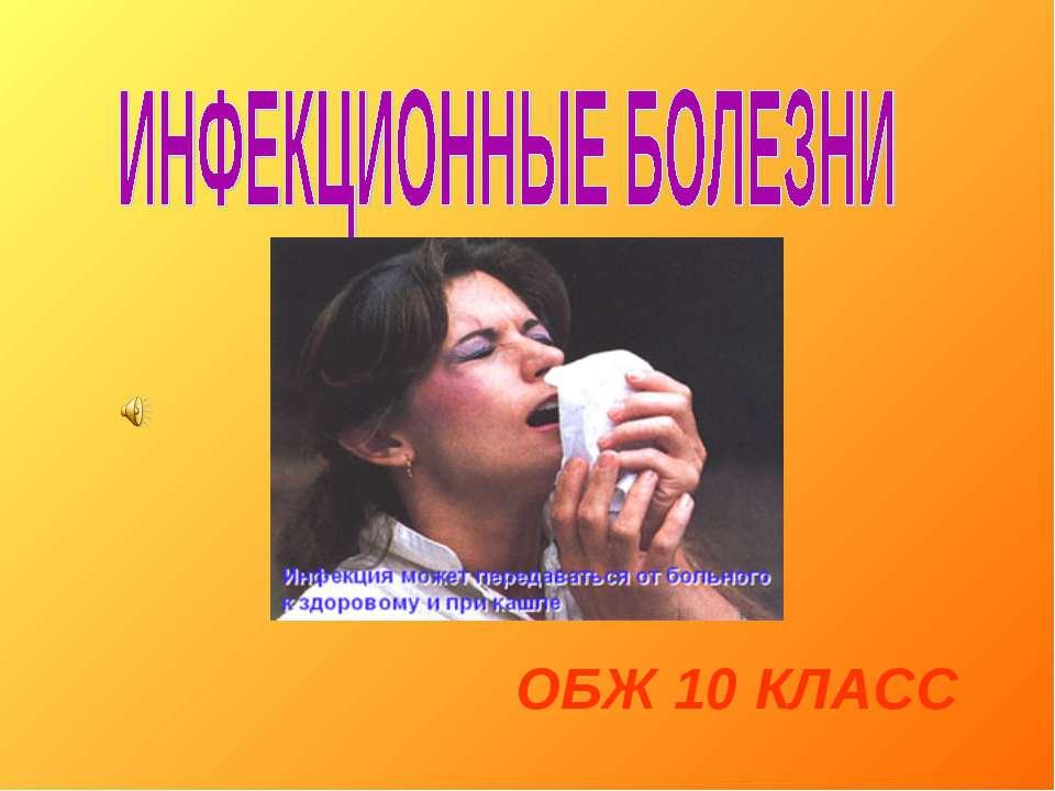 ОБЖ 10 КЛАСС