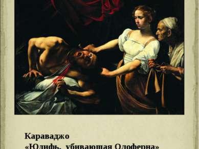 Караваджо «Юдифь, убивающая Олоферна» 1598 г.