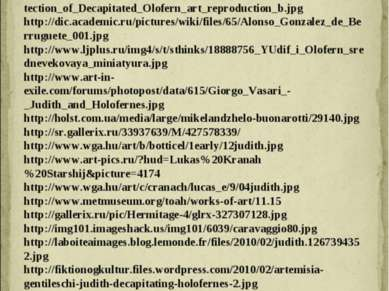 Источники материалов: http://i028.radikal.ru/0810/6d/e855b7b3d9f9.jpg http://...
