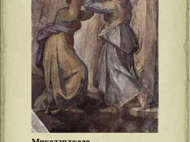Микеланджело «Юдифь и Олоферн» (фрагмент) Фреска Сикстинской капеллы 1508-12 гг.