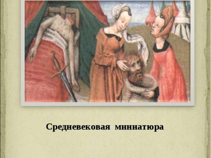 Средневековая миниатюра