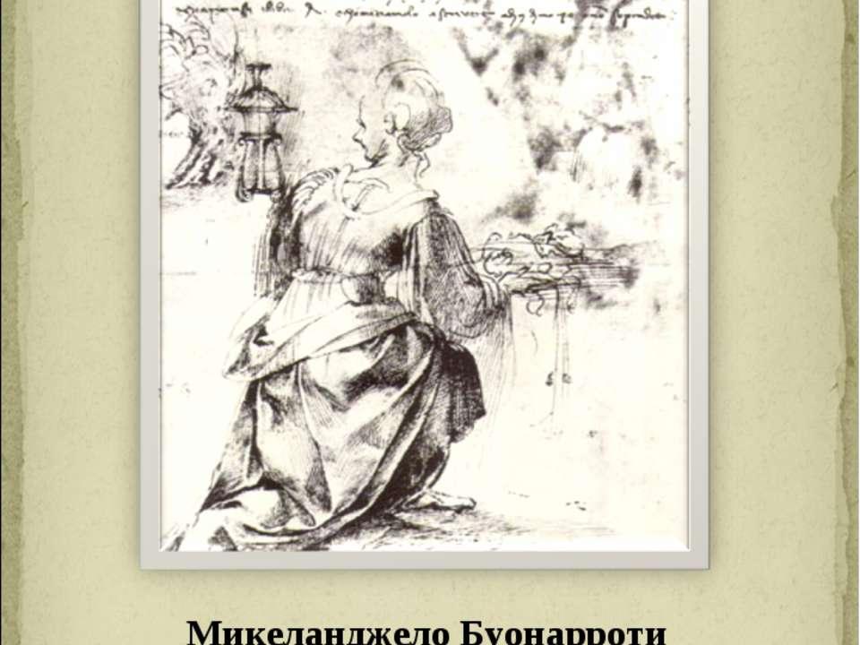 Микеланджело Буонарроти «Юдифь с головой Олоферна» 1511-12 гг.