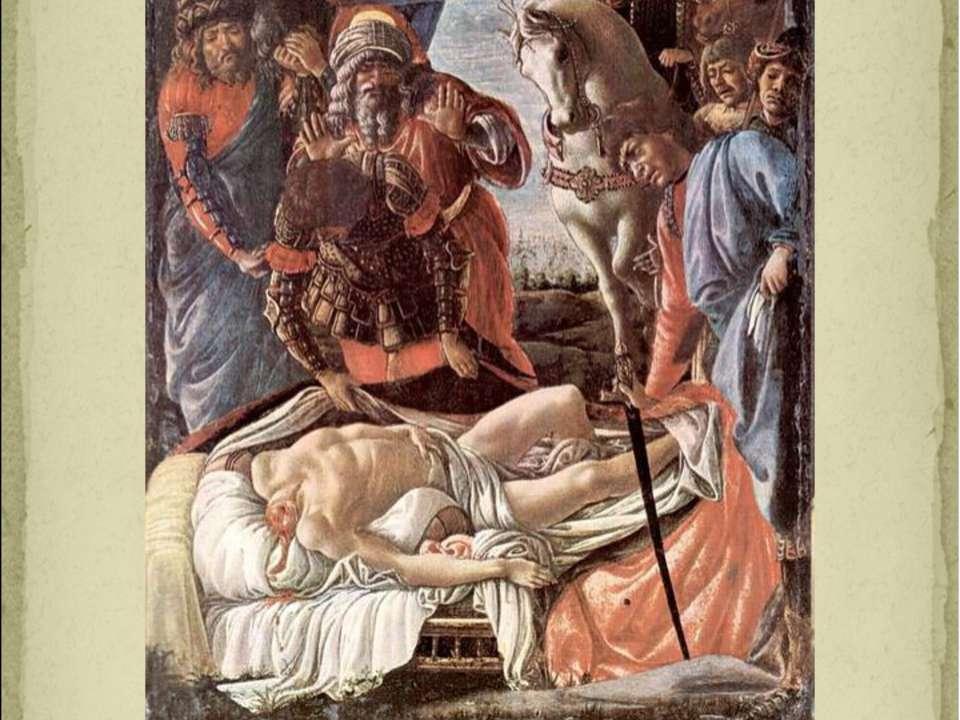 Сандро Боттичелли «Обнаружение тела Олоферна» 1472 г.