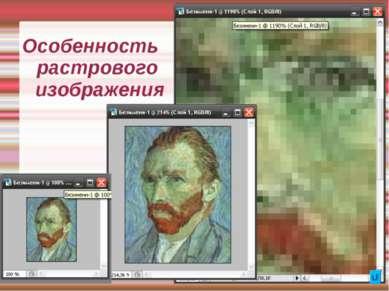 Особенность растрового изображения