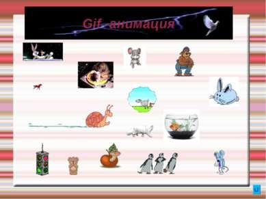 Gif -анимация