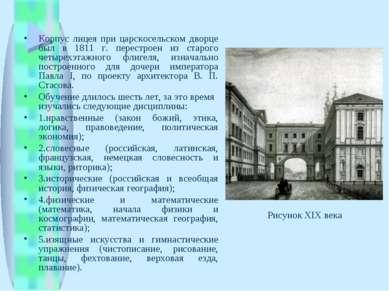 Корпус лицея при царскосельском дворце был в 1811 г. перестроен из старого че...