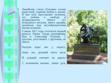 Лицейские стихи Пушкина полны радостной, горячей любви к жизни. В них поэт пр...