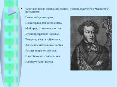 Через год после окончания Лицея Пушкин обратился к Чаадаеву с посланием: Пока...