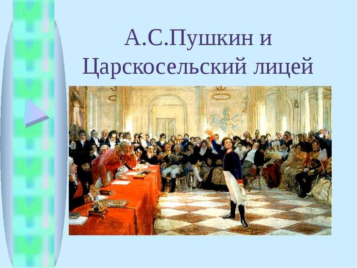 А.С.Пушкин и Царскосельский лицей