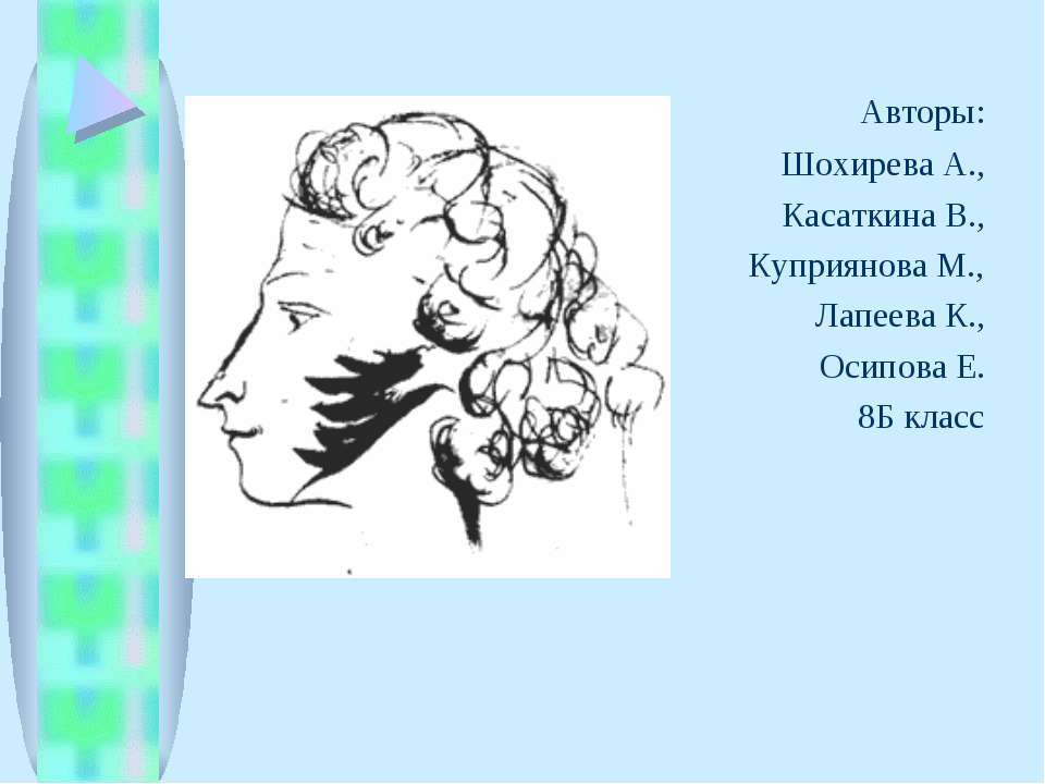 Авторы: Шохирева А., Касаткина В., Куприянова М., Лапеева К., Осипова Е. 8Б к...