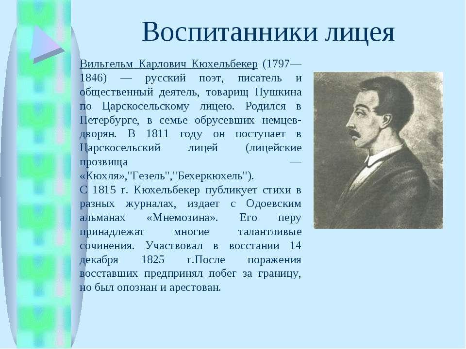 Воспитанники лицея Вильгельм Карлович Кюхельбекер (1797—1846) — русский поэт,...