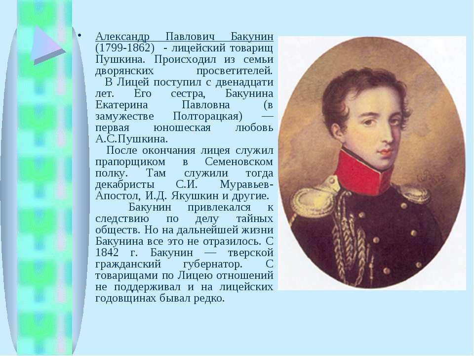 Александр Павлович Бакунин (1799-1862) - лицейский товарищ Пушкина. Происходи...