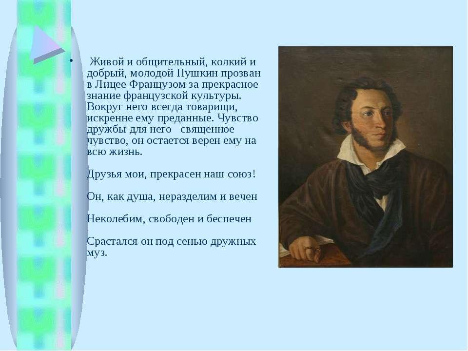 Живой и общительный, колкий и добрый, молодой Пушкин прозван в Лицее Француз...