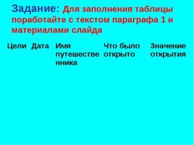 Задание: Для заполнения таблицы поработайте с текстом параграфа 1 и материала...