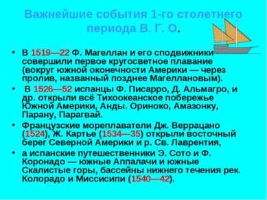 Важнейшие события 1-го столетнего периода В. Г. О. В 1519—22 Ф. Магеллан и ег...