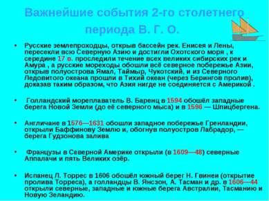 Важнейшие события 2-го столетнего периода В. Г. О. Русские землепроходцы, отк...