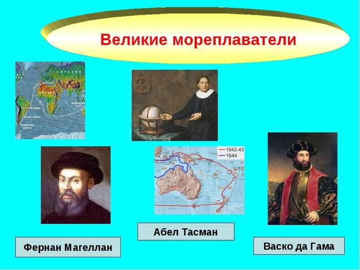 Великие мореплаватели Фернан Магеллан Васко да Гама Абел Тасман