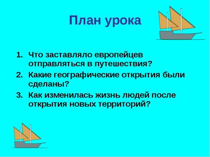 План урока Что заставляло европейцев отправляться в путешествия? Какие геогра...