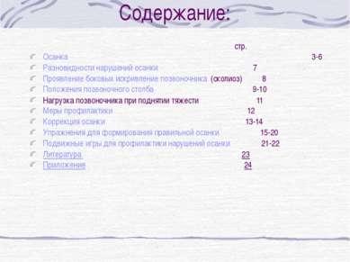 Содержание: стр. Осанка 3-6 Разновидности нарушений осанки 7 Проявление боков...