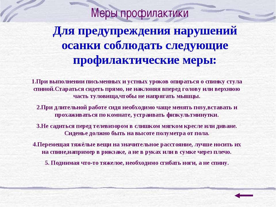 Меры профилактики Для предупреждения нарушений осанки соблюдать следующие про...